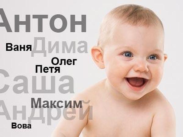 Выбор имени для ребенка